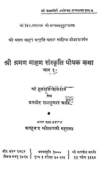 Book Image : श्री श्रमण महाण संस्कृति पोषक कथा भाग प्रथम - Shri Sharman Mahan Sanskriti Poshak Katha Bhag-1