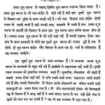 Shri Sutrakritangam Shrutskandh-2 Khand-4 by जवाहरलाल महाराज - Javaharlal Maharaj