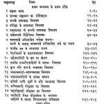 Shri Sutrakrutang Sutram Part -7 by कन्हैयालाल - Kanhaiyalal