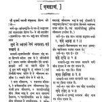 Shri Thanga Sutrau00a0 by छोटेलाल - Chhotelal