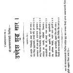 Shri Updesh Shuddha Saar by मद्तारणतरण स्वामी जी महाराज - Madtarantaran Swami Ji Maharaj