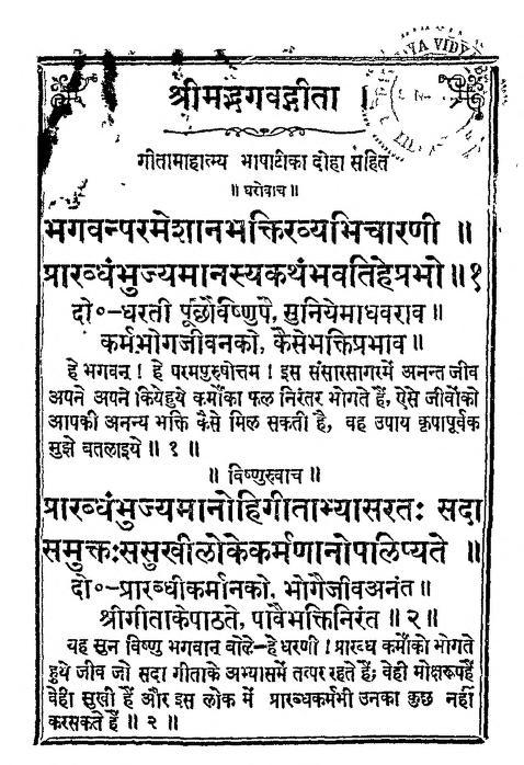 Shribhagvadagita by श्रीमददेवव्यास - Shrimaddevyas