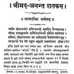 Shrimad Anant Shatkam by राम नारायण - Ram Narayan