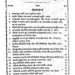 Shrimad - Bhagwat by रामस्वरूप शर्मा - Ramswarup Sharma