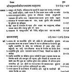 Shrimad Valmikiya Ramayanam (mahatya,baalkand,ayodhyakand) by महर्षि वाल्मीकि - Maharshi valmiki