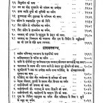 Shrimadbhagvat Samanvya by रामस्वरूप शर्मा - Ramswarup Sharma