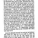 Shrimaddevibhagwat by पं ज्वालाप्रसाद जी मिश्र - Pt. Jwalaprasad Jee Mishra
