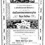 Shrimaddhishagvaryagdadhartanyavagsen by खेमराज श्री कृष्णदास - Khemraj Shri Krishnadas