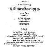 Shrimadramcharitmanas (saral Teeka) by बालकाण्ड - Balkand