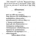 Shrimadvalmiki  Ramayan Aariya Kand -iv by चतुर्वेदी द्वारका प्रसाद शर्मा - Chaturvedi Dwaraka Prasad Sharma