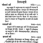 Shrimadvalmikiya Ramayan Ayodhyakand (uttarardha - Iii) by चतुर्वेदी द्वारकाप्रसाद शर्मा - Chaturvedi Dwarkaprasad Sharma