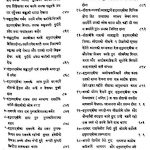 Shrimadvalmikiya Ramayan Bhag-2 by महर्षि वाल्मीकि - Maharshi valmiki