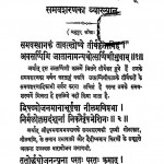 Shrisamavasharanadarpan by अज्ञात - Unknown