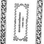 Shritatvthrajarvitikalankar by