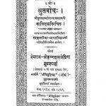 Shrutbadha by कालिदास - Kalidas