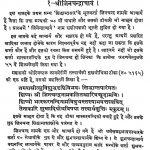 Siddhantsaradisangrah by पन्नालाल सोनी -Pannalal Soni