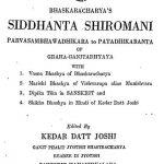 Sidhhantshiromani: Grahaganitadhyayasya Bhag 3 by भास्कराचार्य - Bhaskaracharya