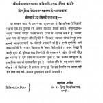 Sivasuhardam by महादेव शास्त्री - Mahadev Shastri