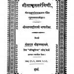 Srimadbhagwatgitaki hashatika by खेमराज श्री कृष्णदास - Khemraj Shri Krishnadas