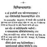Srimadvalmiki Ramayan Kishkindhakand-5 by चतुर्वेदी द्वारकाप्रसाद शर्मा - Chaturvedi Dwarkaprasad Sharma
