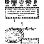 Srisampradaya Mimamsa by धारानिधाचर्या -Dharanidhacharya