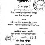 Stutividhya by आचार्य जुगल किशोर जैन 'मुख़्तार' - Acharya Jugal Kishor Jain 'Mukhtar'