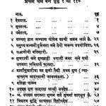 Sukta Muktawli by विजय कुमार - Vijay Kumar