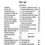 Tatvarth Sutra Saral Padm Rupantkar by श्री मद उमस्वामी - Shri Mad Umaswami
