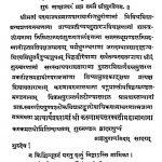 The Brahma Puranam Khand-1 by