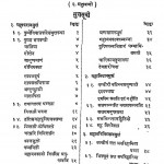 The Dighanikaya (maha Vagga-2) by भिक्खु जगदीसकस्सपो - Bhikkhu Jagdish Kashyap