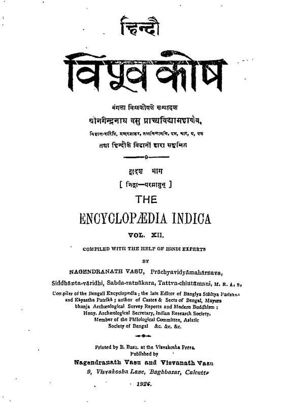 Book Image : विपूवकोष - The Encyclopaedia Indica Part-xii