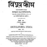 The Encyclopaedia Indica Part-xx by नागेन्द्र - Nagendra