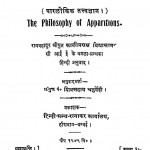The Philosophy Of Apparitions (chaya Darshan) by शिवसहाय चतुर्वेदी - Shivsahaya Chaturvedi