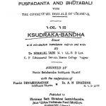 The Satkhandagama Dhavala Teeka Ksudraka Bandha Vol-7 Khand-2 by डॉ हीरालाल जैन - Dr. Hiralal Jain