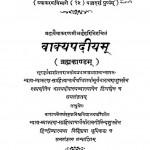 The Vakyapadiya (brahma Kanda) by भर्तृहरि - Bhartṛhari