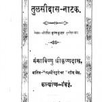 Tulsidas Natak by कृष्णा कुमार मुखोपाध्या - krishna Kumar Mukhopadhya