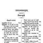Uttaradhyayansutram Bhag-2 by