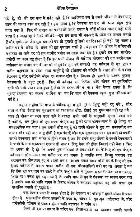 Book Image : वैदिक देवशास्त्र - Vaidik Devshastra