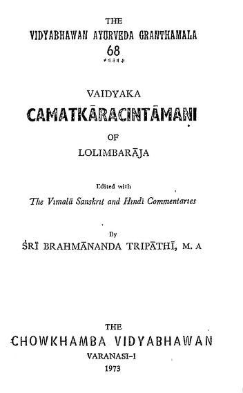 Book Image : वैदिक चमत्कार चिंतामणि - Vaidyaka Camatkarchintamani Of Lolimbaraja