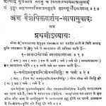 Vaisheshikdarshnam by कन्नड मुनि - कणाद Muni