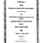 Vallabhapushhtu2019iprakaasha Chaaroonu2019 Bhaaga by खेमराज श्री कृष्णदास - Khemraj Shri Krishnadas
