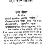 Vedmandir Praveshika by आचार्य प्रवर - aacharya pravar