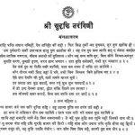 Vikramovarshiyam (sanskrit Vyakhya Anuvadsahit) by प्रभुदयाल अग्निहोत्री - Prabhudayal Agnihotri