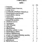 Viwahsopangvidhi by गंगाविष्णु श्रीकृष्णदास - Ganga Vishnu Shrikrishnadas