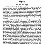 Vrahadradravyasangrah by मुनि नेमिचंद्र - Muni Nemichandra