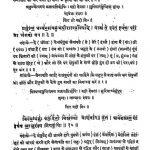 Yajurved Bhashabhashya by दयानंद सरस्वती - Dayanand Saraswati