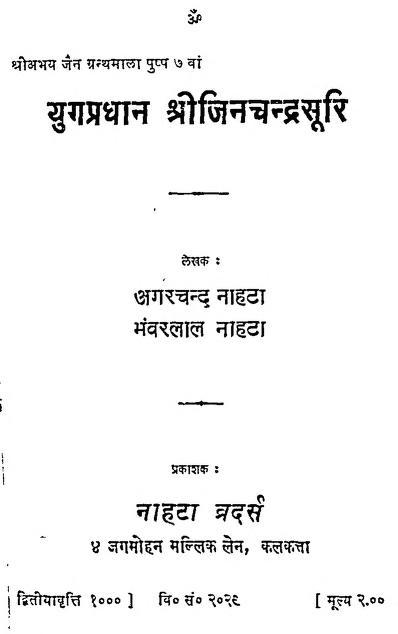Yougpradhan Shrijinchandra Suri by अगरचंद नाहटा - Agarchand Nahta