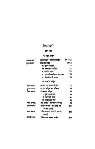 Book Image : प्राकृत अपभ्रंश साहित्य  - 1823 Prakrat Or Apbhransh Sahitya