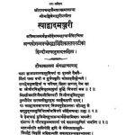 1848 Sayadvadmanjari; (1935) by महाकवि मल्लिषेण - Mahakavi Mallishan