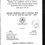 A Socio-psycho study of backwardness among scholaristic school going children  by अ ब सहत्रबुद्धे - A B Sahatrabuddhe